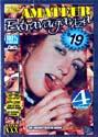 AMATEUR EXTRAVAGANZA 19 DVD - 4 HOURS - $6.99