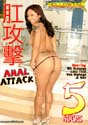 ANAL ATTACK DVD  -  ASIAN  -  5 HOURS!  -  $2.49