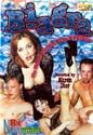 BIAGRA DVD  -  $3.99