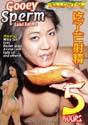 GOOEY SPERM LOAD EATERS DVD  -  ASIAN  -  5 HOURS!  -  $2.49
