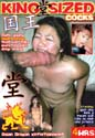 KING SIZED COCKS DVD  -  4 HOURS!  -  ASIAN  -  $2.69