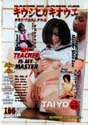 MY TEACHER IS MY MASTER DVD  -  JAPANESE IMPORT  -  $5.99