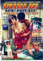 PUBLIC SEX ON PRIVATE PAIGON PROPERTY DVD  -  JAPANESE IMPORT  -  $5.99