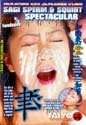 SAGI SPERM & SQUIRT SPECTACULAR DVD  -  JAPANESE IMPORT  -  $5.99