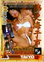 SAM-PAM SUBMISSIVE SEX STUDENTS DVD  -  JAPANESE IMPORT  -  $5.99
