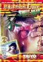 SWEET MEAT FROM THE EAST DVD  -  JAPANESE IMPORT  -  $5.99