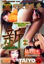 TAIPEI TOY STORIES DVD  -  JAPANESE IMPORT  -  $5.99