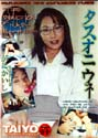 THE SEDUCTION OF NURSE FAN LEE DVD  -  JAPANESE IMPORT  -  $5.99