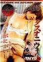 THE SEXUAL INTERROGATION OF SECRETARY SUZI JANE DVD  -  JAPANESE IMPORT  -  $5.99