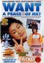 WANT A PEACE OF ME? DVD  -  JAPANESE IMPORT  -  $5.99