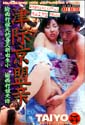 WHORE-IENTAL HAIRY HOLES DVD  -  JAPANESE IMPORT  -  $5.99
